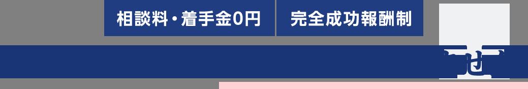 相談料・着手金0円 完全成功報酬制 増額できなければ費用はいただきません。