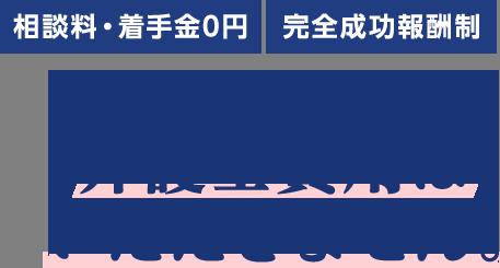 相談料・着手金0円 完全成功報酬制 増額出来なければ弁護士費用はいただきません。
