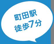 町田駅徒歩7分